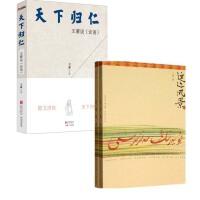 天下归仁(王蒙说论语)+这边风景(上下)(共3册)