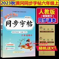 黄冈小状元同步字帖六年级下册人教版2020春部编版