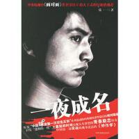 【二手旧书九成新】一夜成名 张一一 中国戏剧出版社 9787104023135