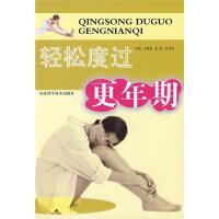 【旧书二手书9成新】轻松度过更年期 王晓慧 9787537535229 河北科学技术出版社