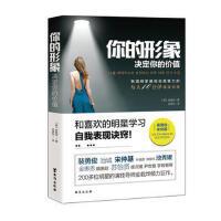 【正版二手书9成新左右】你的形象决定你的价值 [韩]金载烨 台海出版社