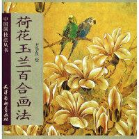 荷花玉兰百合画法,方学良 绘,天津杨柳青画社,9787807385981