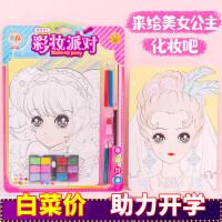 儿童化妆品套装开学礼物女孩公主彩妆涂色画口红眼影过家家玩具