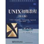 UNIX初级教程(第五版)(英文版)