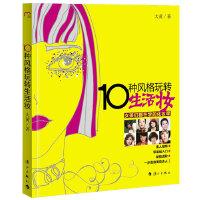 10种风格玩转生活妆(女性生活妆秘籍大公开!零基础入门加上秘技进阶,一学就会,风格多变,让你一步变身美妆达人!)
