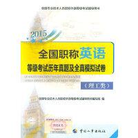 2015年全国职称英语等级考试历年真题及全真模拟试卷 理工类