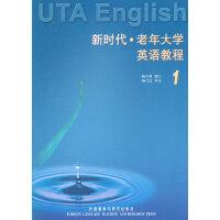 新时代老年大学英语教程(附光盘1)――专为中老年读者编写的教材,语言生动活泼,适合自学