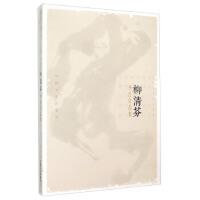 【正版二手书9成新左右】柳清芬书法作品集 柳清芬 中国文史出版社