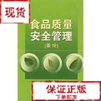 【旧书二手书9成新】食品质量安全管理(茶叶) 陈雅珍 中国质检出版社(原中国计量出9787502626280