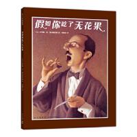 假如你吃了无花果 [美]克里斯・范・奥尔斯伯格 新星出版社 9787513316880 新华书店 正版保障