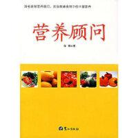 营养顾问 徐丽 鹭江出版社 9787806718100