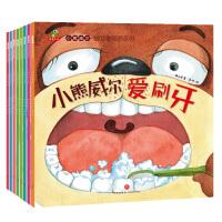 小熊威尔―好习惯培养系列(全8册)