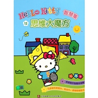思维大魔方/Hello Kitty智慧集