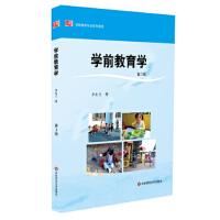 【正版二手书9成新左右】学前教育学(第3版 李生兰 华东师范大学出版社