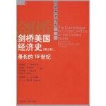 剑桥美国经济史(第二卷):漫长的19世纪(经济科学译库) 斯坦利・L・恩格尔曼等 中国人民大学出版社 97873000