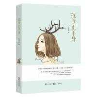 【新书店正版】范爷正单身 大菠萝皮 重庆出版社