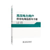 高压电力用户供用电规范指导手册