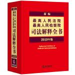 新编最高人民法院 最高人民检察院司法解释全书(2019年版)