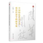 中国特色社会主义政治经济学的新发展(纪念改革开放四十周年丛书)