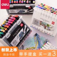 得力双头马克笔套装学生用108色油性48色美术初学者彩色马克笔动漫专用60色设计手绘樱花马克笔80色海报笔