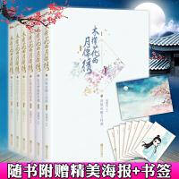 木槿花西月锦绣・典藏版(全6册)