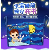 顺丰发货 英文版布书 Good night 宝贝睡前故事书 早教婴儿立体宝宝书籍可咬响纸益智玩具0-2岁枕头书 带响纸