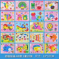 儿童手工制作材料包立体贴画 幼儿园宝宝小班diy创意3d粘贴画