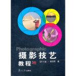 摄影技艺教程(第六版) 颜志刚 复旦大学出版社 9787309064377