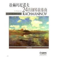 【二手书旧书9成新】 拉赫玛尼诺夫24首钢琴前奏曲 拉赫玛尼诺夫曲,龙吟 9787806670491