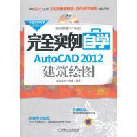 完全实例自学AutoCAD 2012建筑绘图