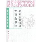 开元天宝遗事 安禄山事迹――唐宋史料笔记丛刊