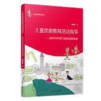 儿童戏剧教育系列・儿童戏剧教育活动指导:肢体与声音口语的创意表现