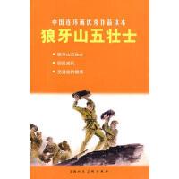 【正版图书-ZYHT】-中国连环画作品读本:狼牙山五壮士 9787532267286 上海人民美术出版社 知礼图书专营