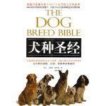 【新书店正版】犬种 (美)卡洛琳・科伊莉,但唐领 武汉出版社