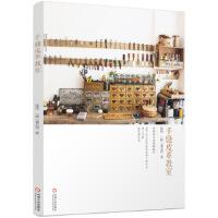 手缝皮革教室,陈悦 (韩)裴光范,机械工业出版社,9787111518020