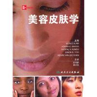 美容皮肤学(翻译版) 阿兰 人民卫生出版社 9787117140836