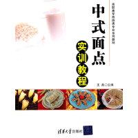 中式面点实训教程(高职高专旅游类专业系列教材)