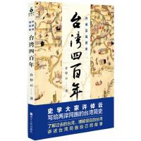 许倬云说历史:台湾四百年(史学大家许倬云,写给两岸同胞的台湾简史,一本书读懂台湾的历史与现实,了解过去的台湾,理解现在