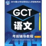 2014硕士学位研究生入学资格考试 GCT语文考前辅导教程