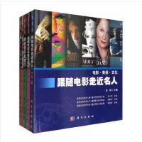 看电影学英语套装(4册)