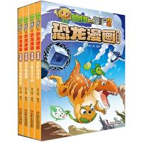 恐龙漫画 植物大战僵尸2 第五辑全套4册 恐龙与秘境珍宝+危险的奇迹+恐龙镇魂歌+乐园求生大战 6-12岁儿童科学漫画
