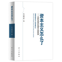 【正版二手书9成新左右】资本主义怎么了:从国际金融危机看西方制度困境 《资本主义怎么了:从国际金融危机看西方制度困境》
