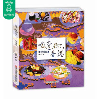 正版 美食侦探系列 吃透你了香港 美食侦探带你吃遍 香港美食知识大全美食小吃书美食爱好者阅读参考