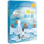 海底蒲公英/幻想文学丛书,汤琼 著作 著 编者,科学普及出版社,9787110097557