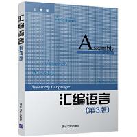 汇编语言(第3版),王爽,清华大学出版社,9787302333142