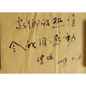 琼瑶 著名作家,文学字 书法作品