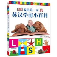 DK我的第一本英汉学前小百科――给孩子的英语小词典