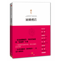 【正版二手书9成新左右】同业 顽石 中信出版社,中信出版集团