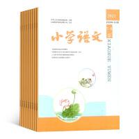 小学语文杂志订阅 语文教学期刊 2021年7月起订全年订阅  1年共12期 杂志铺