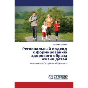 【预订】Regional'nyy Podkhod K Formirovaniyu Zdorovogo Obraza Zhizni Detey 美国库房发货,通常付款后3-5周到货!